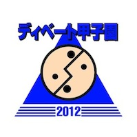 2012ディベート甲子園ロゴ軽量版.jpg